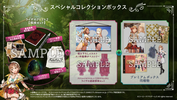 Atelier Ryza 2 More Stuff Special