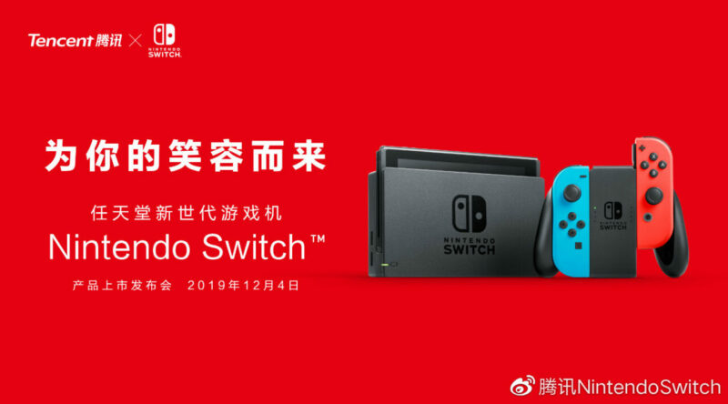 Nintendo Switch China Version