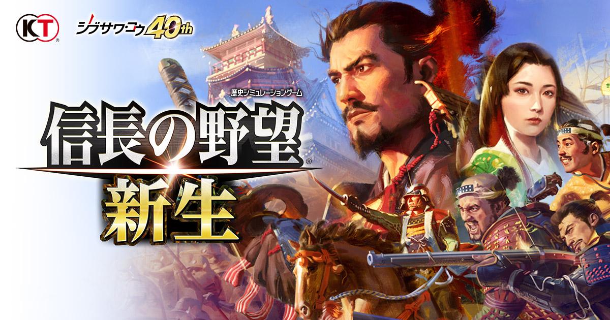 Koei Tecmo Umumkan Nobunaga's Ambition Rebirth!