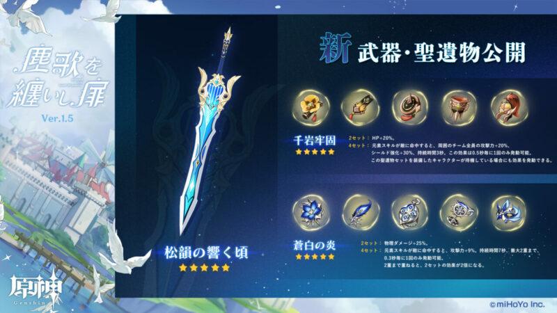 Genshin Impact New Weapon