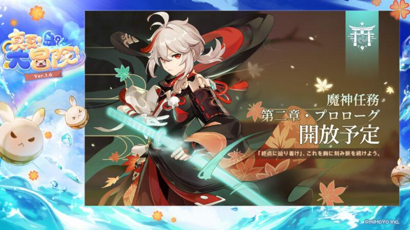 Story Quest Kazuha