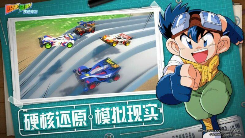 NetEase Unjuk Tampilan Game Tamiya Let's and Go Mobile  | NetEase